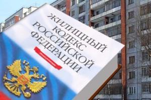 жилищный-кодекс-РФ-2015 копия