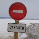 Сельчане оказались отрезаны от «большой земли»