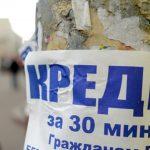 Россияне падают в долговую яму