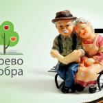 Почта России приглашает присоединиться к участию в благотворительной программе «Дерево Добра»