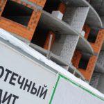 Ревизоры обнаружили нарушения в работе ипотечной компании