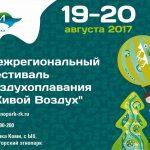 Фестиваль «Живой Воздух» : праздник  в небе и на земле