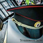 Офицеры — под прицелом (Криминал от 27 октября)