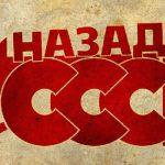 Социалисты надеются возродить СССР